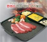 Сковородка для мяса и овощей 멀티 고기불판